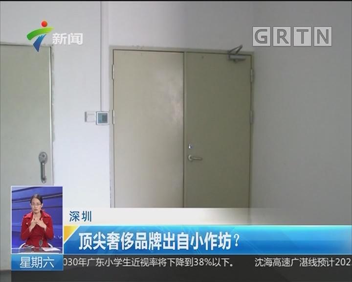 深圳:顶尖奢侈品牌出自小作坊?