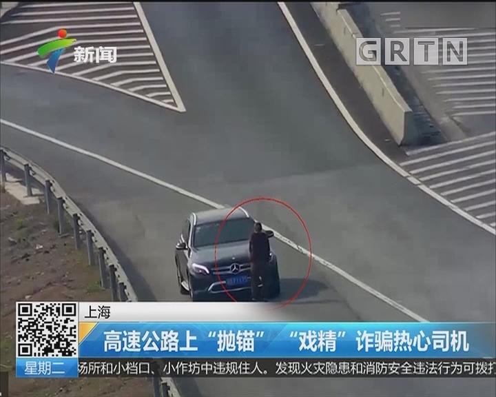 """上海:高速公路上""""抛锚"""" """"戏精""""诈骗热心司机"""