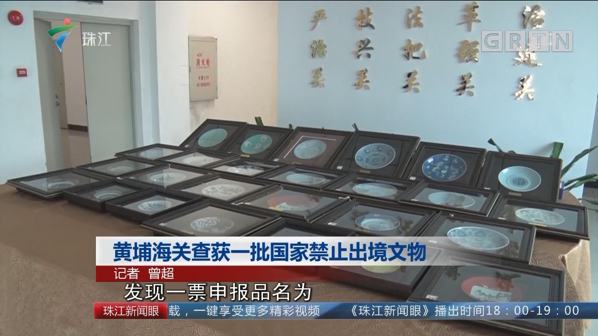 黄埔海关查获一批国家禁止出境文物