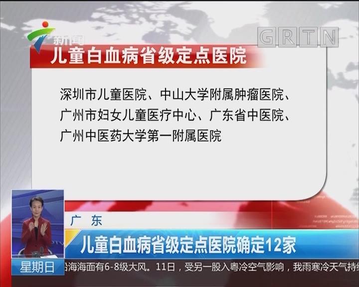 广东:儿童白血病省级定点医院确定12家