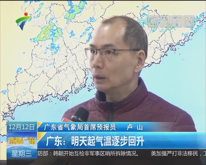 广东:明天起气温逐步回升