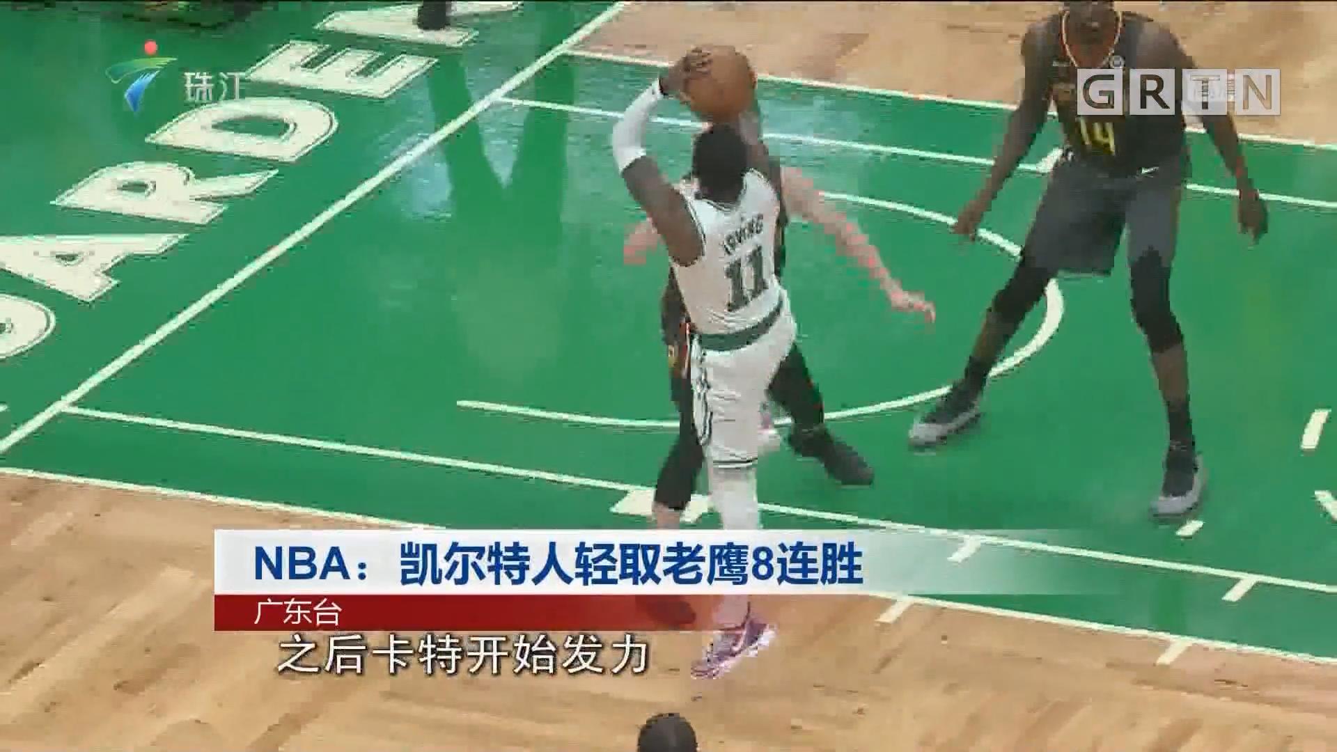 NBA:凯尔特人轻取老鹰8连胜