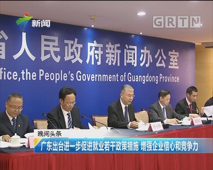 广东出台进一步促进就业若干政策措施 增强企业信心和竞争力