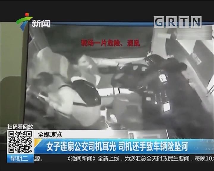女子连扇公交司机耳光 司机还手致车辆险坠河