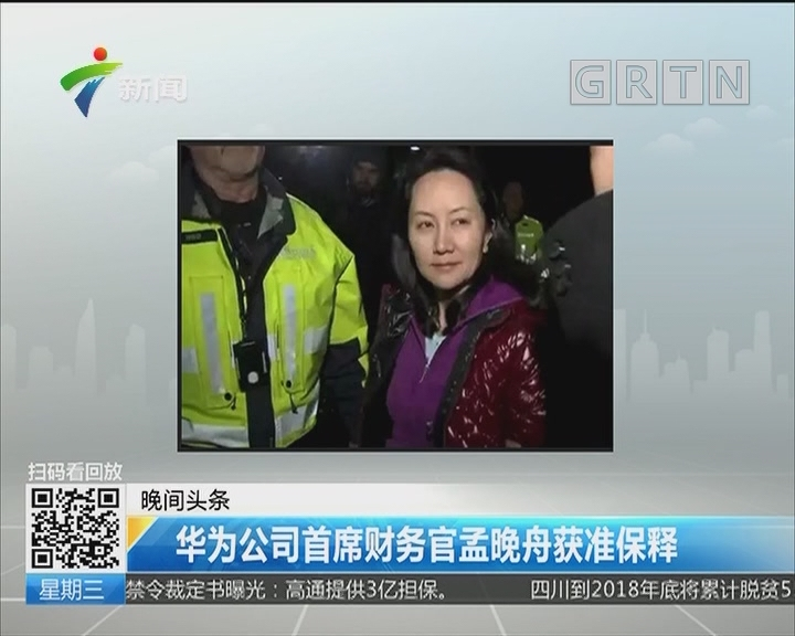 华为公司首席财务官孟晚舟获准保释
