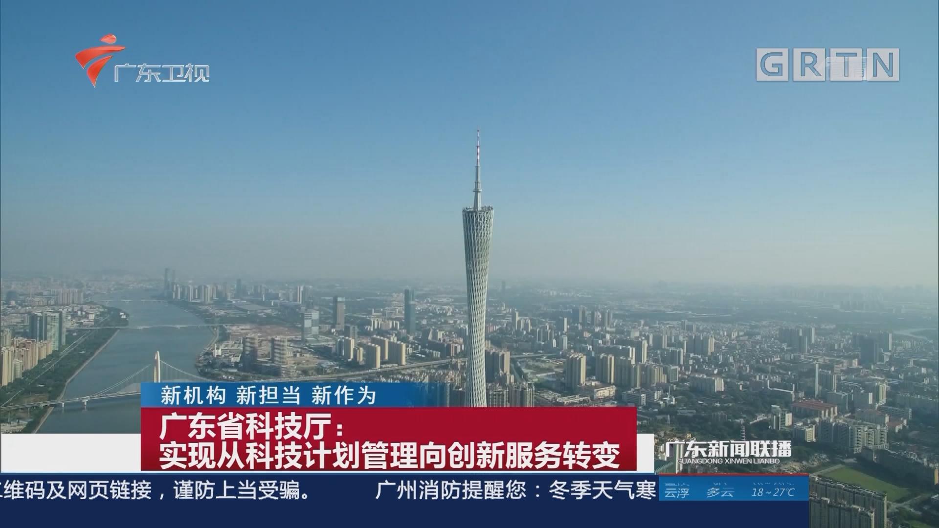 广东省科技厅:实现从科技计划管理向创新服务转变