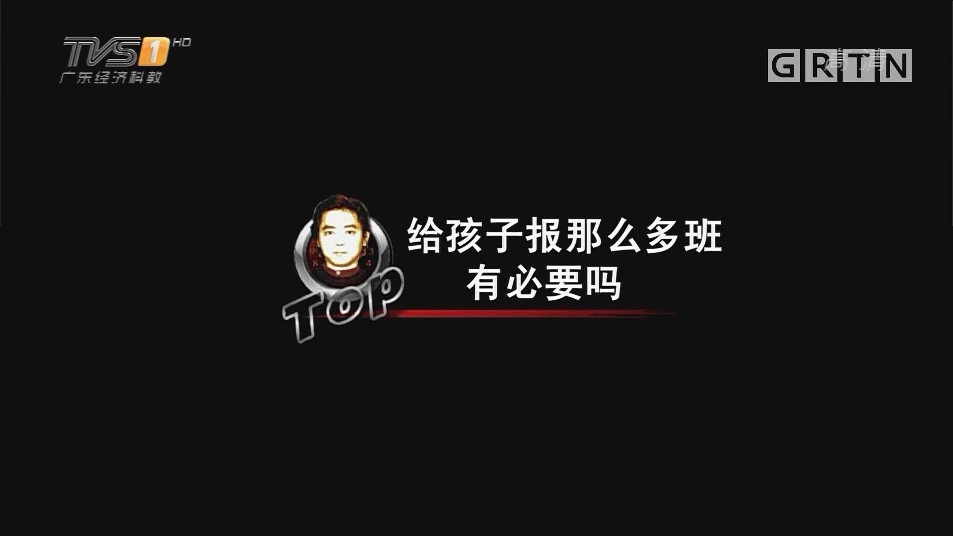 [HD][2018-12-07]马后炮:给孩子报那么多班有必要吗