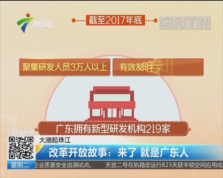 大潮起珠江 改革开放故事:来了 就是广东人