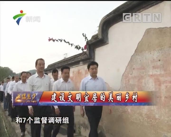 [2018-12-23]政协委员建设文明宜居的美丽乡村