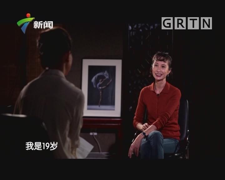[2018-12-01]权威访谈:张丹丹:我一辈子嫁给了芭蕾