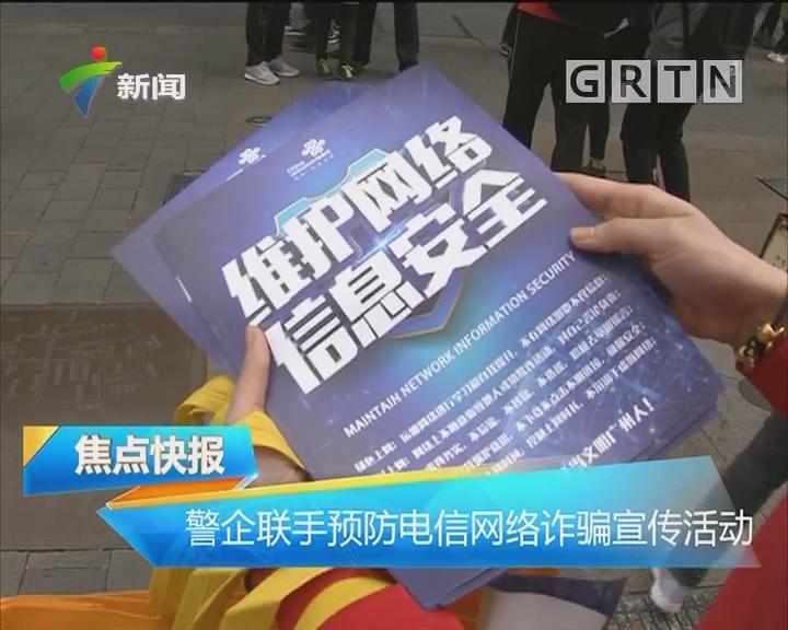 警企联手预防电信网络诈骗宣传活动