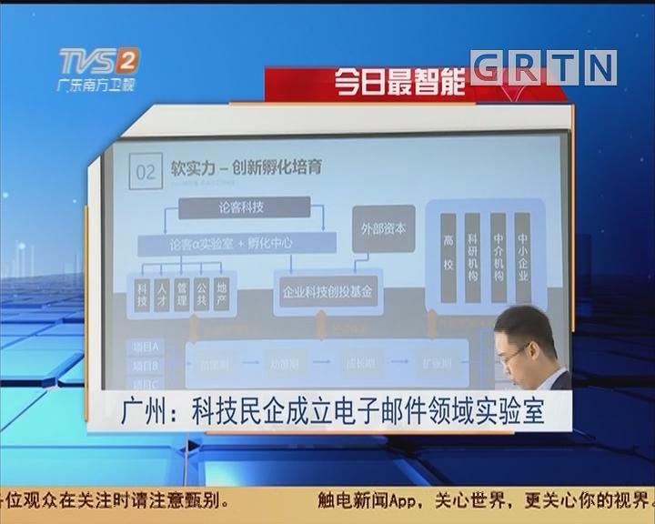 今日最智能 广州:科技民企成立电子邮件领域实验室