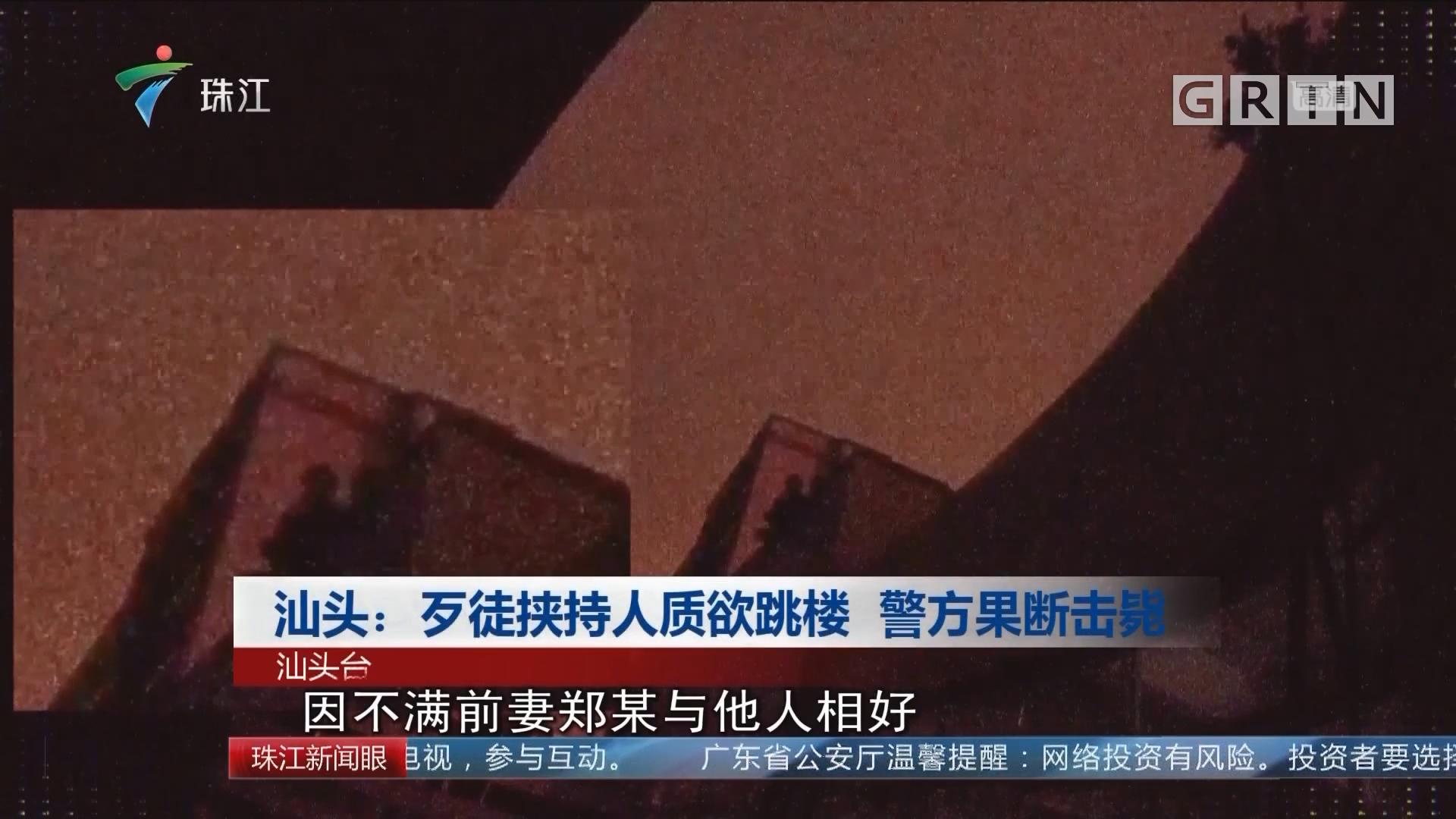 汕头:歹徒挟持人质欲跳楼 警方果断击毙