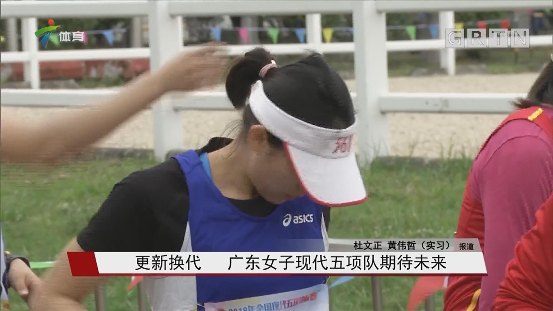 更新换代 广东女子现代五项队期待未来