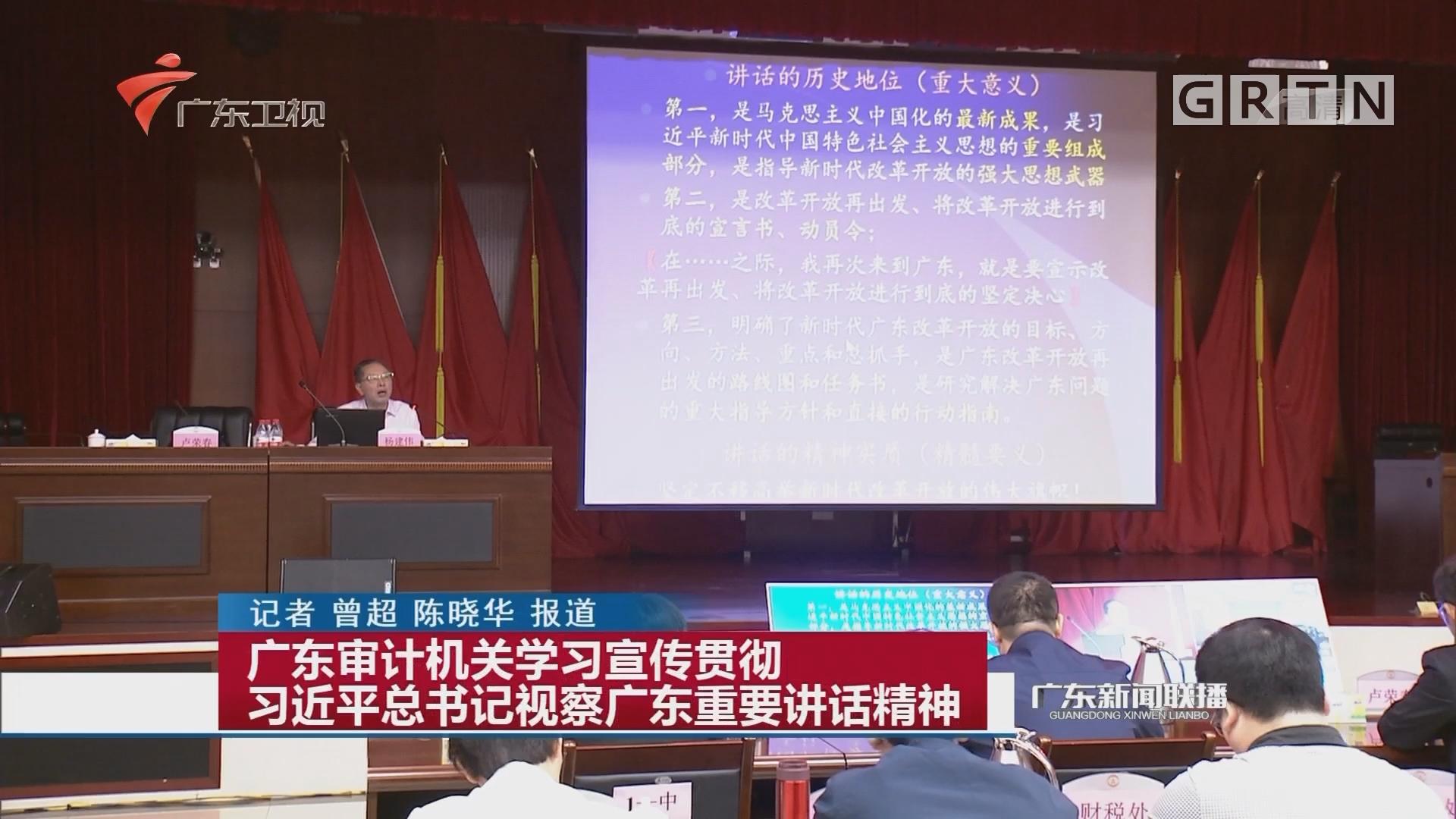 广东审计机关学习宣传贯彻习近平总书记视察广东重要讲话精神
