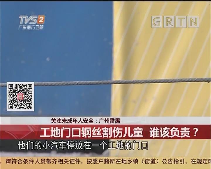 关注未成年人安全:广州番禺 工地门口钢丝割伤儿童 谁该负责?