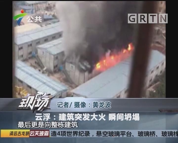云浮:建筑突发大火 瞬间坍塌