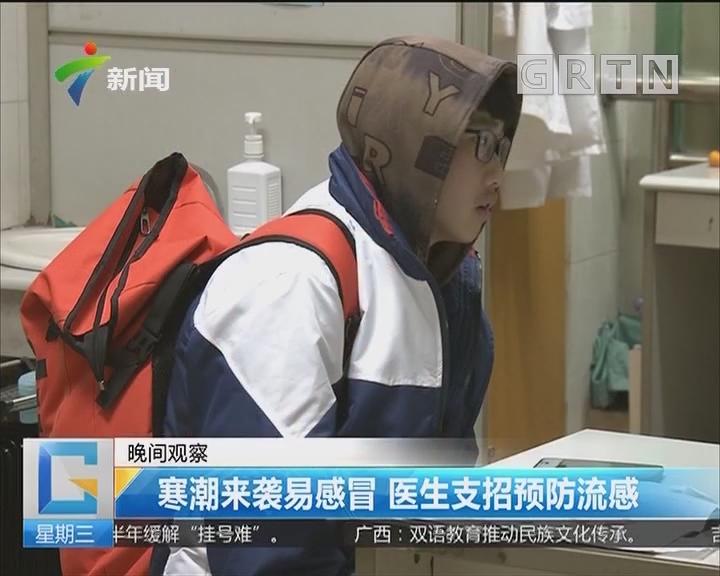寒潮来袭易感冒 医生支招预防流感