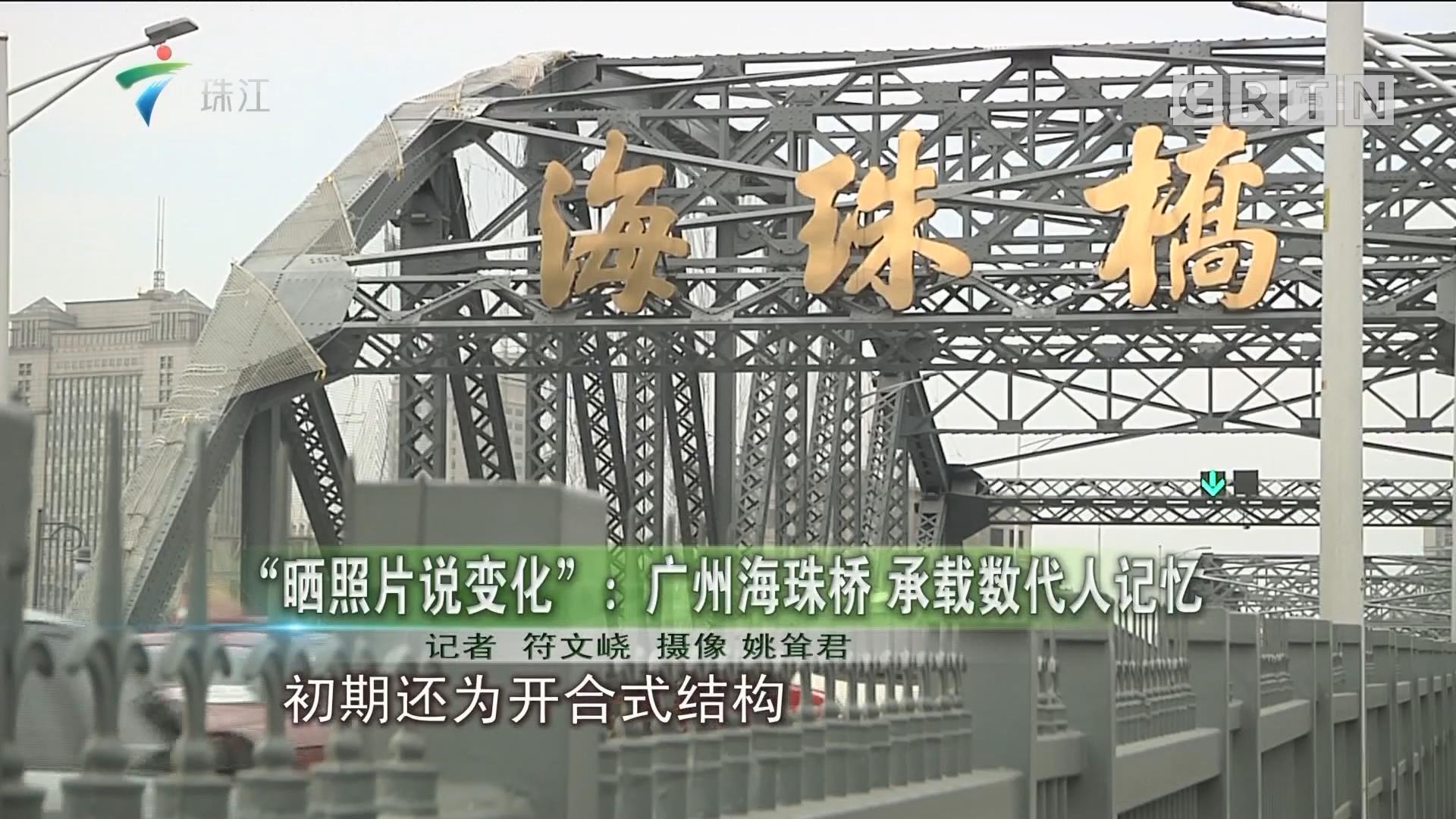 """""""晒照片说变化"""":广州海珠桥 承载数代人记忆"""