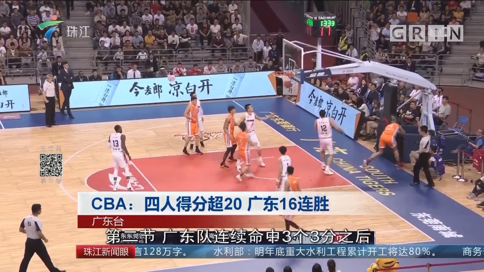 CBA:四人得分超20 广东16连胜