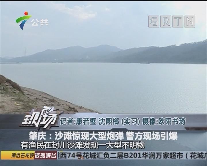 肇庆:沙滩惊现大型炮弹 警方现场引爆