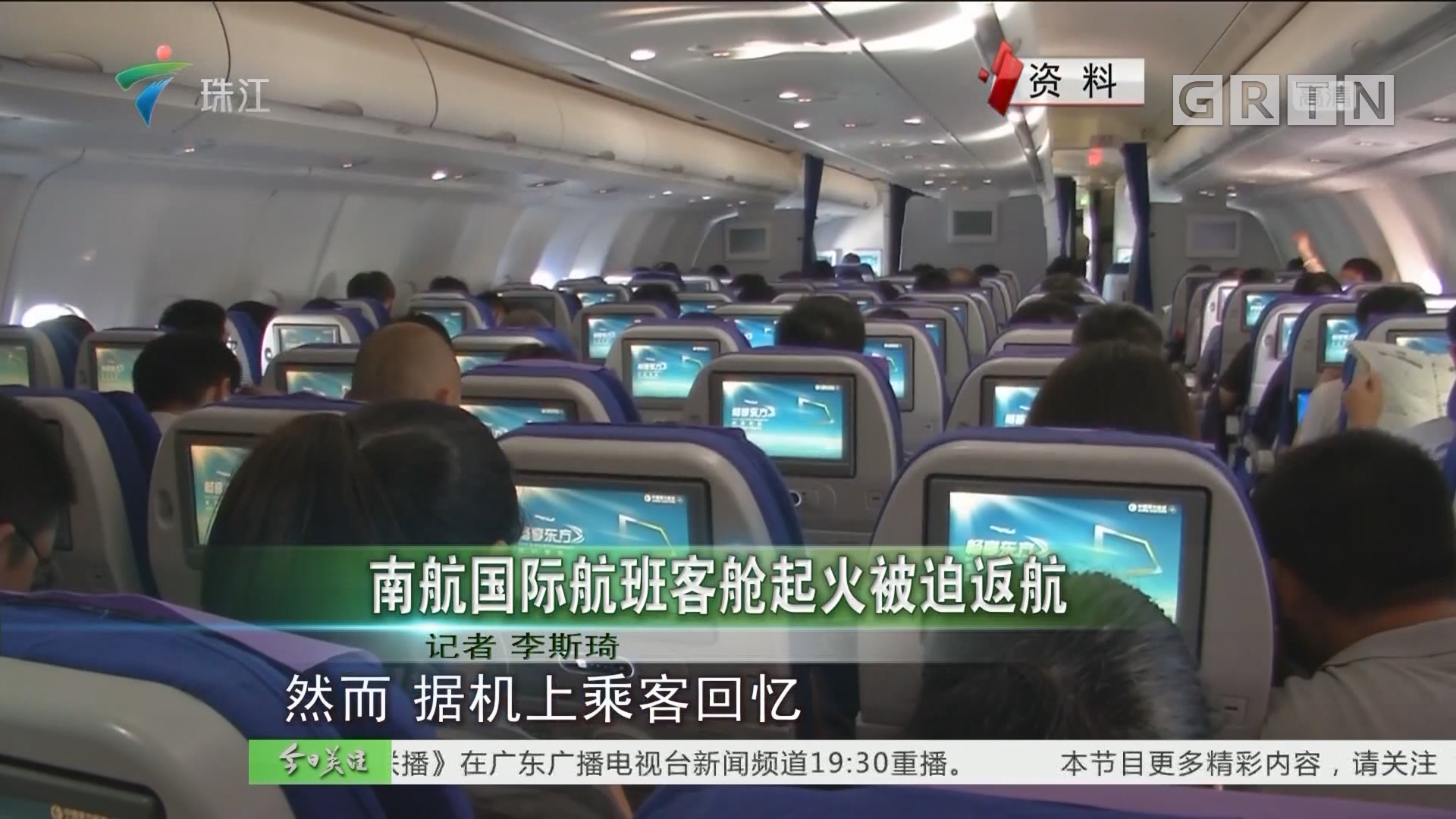 南航国际航班客舱起火被迫返航