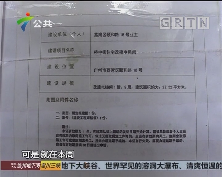 广州:旧楼加装电梯 遭低层住户阻挠