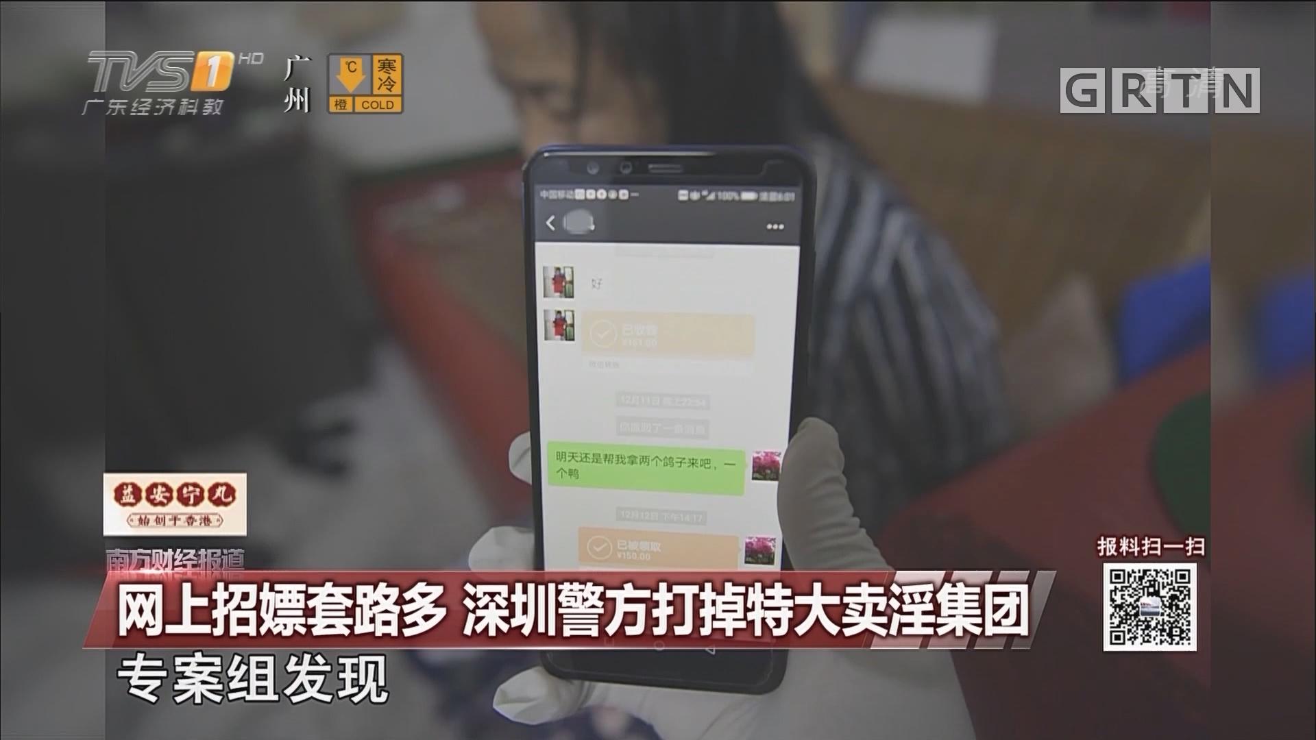 网上招嫖套路多 深圳警方打掉特大卖淫集团