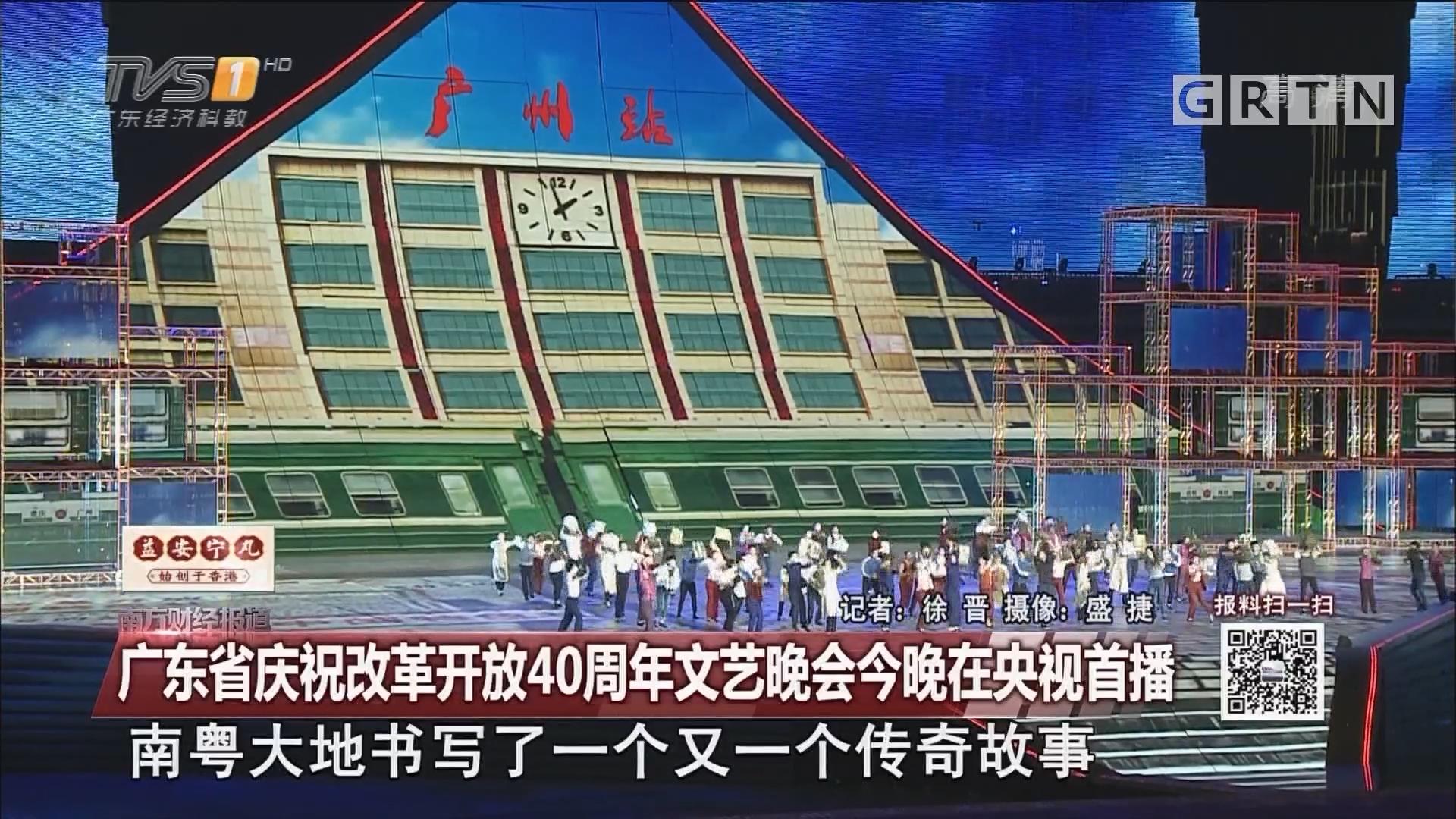 广东省庆祝改革开放40周年文艺晚会今晚在央视首播