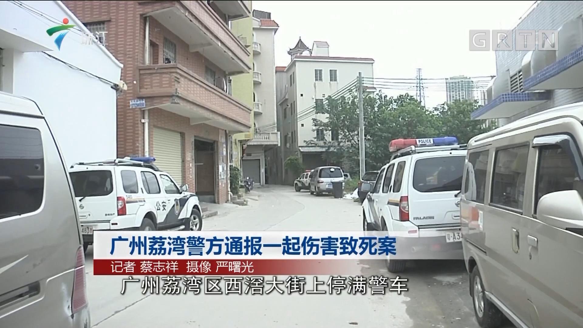 广州荔湾警方通报一起伤害致死案