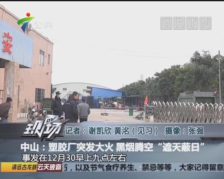 """中山:塑料厂突发大火 黑烟腾空""""遮天蔽日"""""""