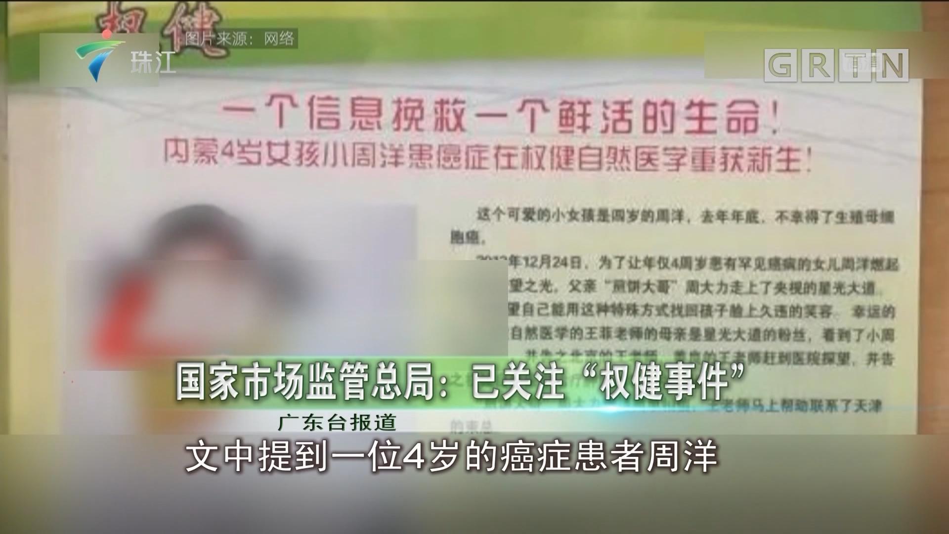 """国家市场监管总局:已关注""""权健事件"""""""
