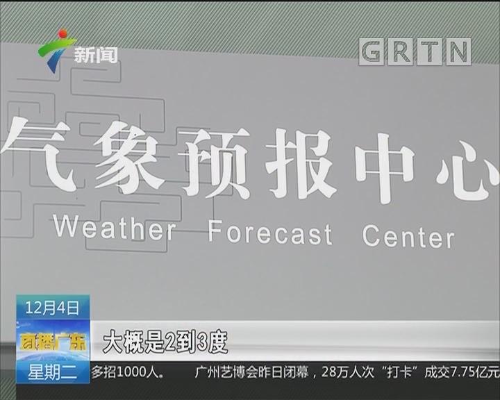 广东:新一股冷空气即将到来 气温将持续下降