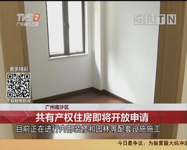 广州南沙区:共有产权住房即将开放申请