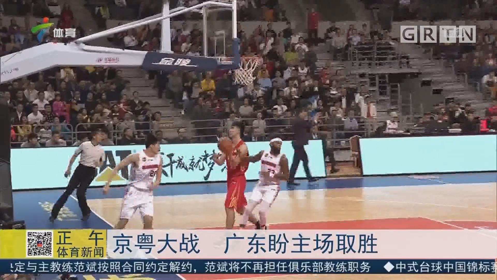 京粤大战 广东盼主场取胜