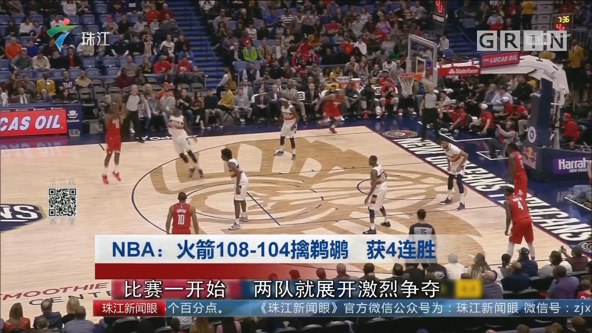 NBA:火箭108-104擒鹈鹕 获4连胜