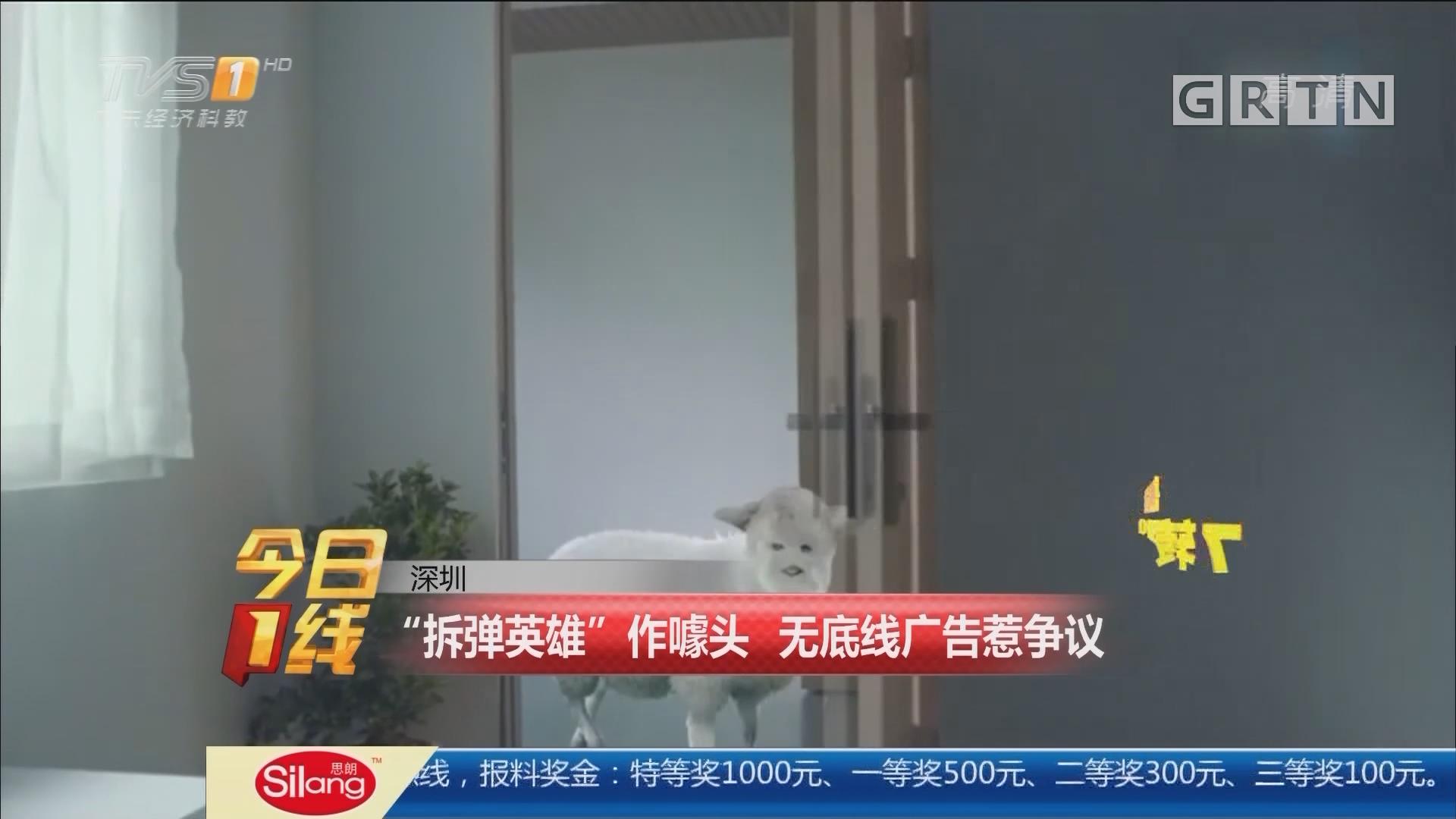 """深圳:""""拆弹英雄""""作噱头 无底线广告惹争议"""