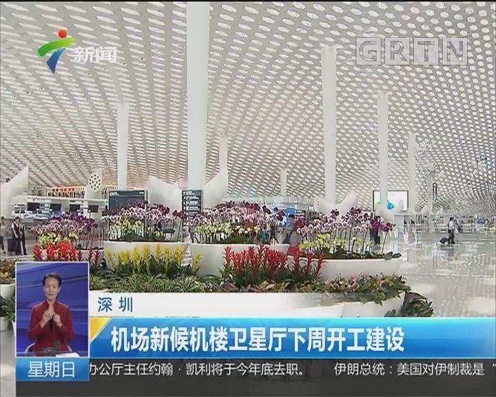 深圳:机场新候机楼卫星厅下周开工建设