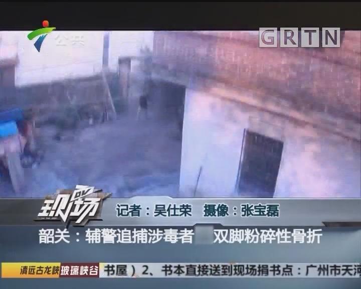 韶关:辅警追捕涉毒者 双脚粉碎性骨折