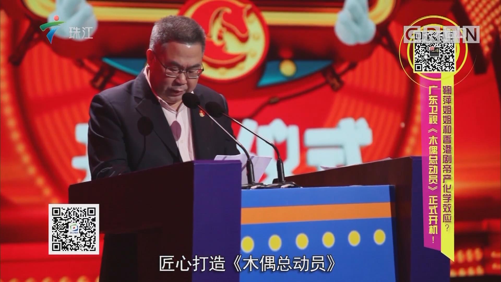 鞠萍姐姐和香港剧帝产化学效应? 广东卫视《木偶总动员》正式开机!
