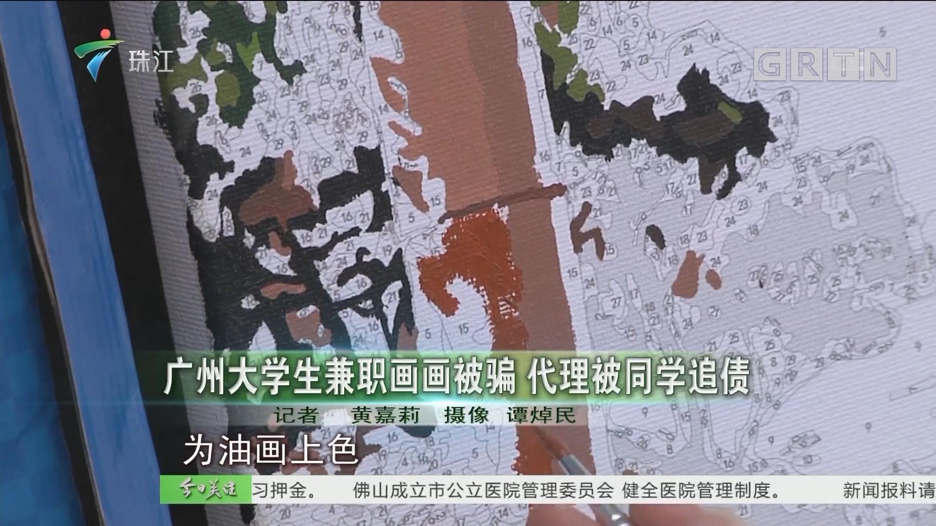 广州大学生兼职画画被骗 代理被同学追债