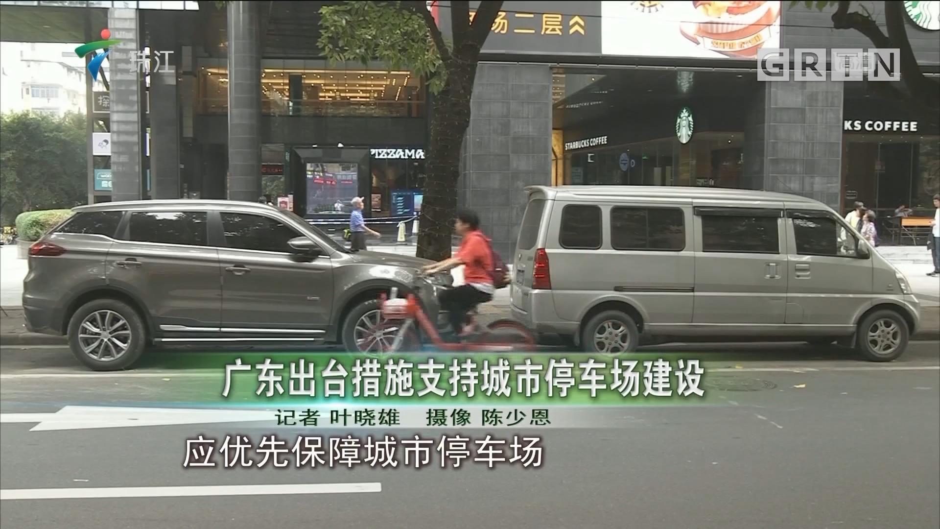 广东出台措施支持城市停车场建设