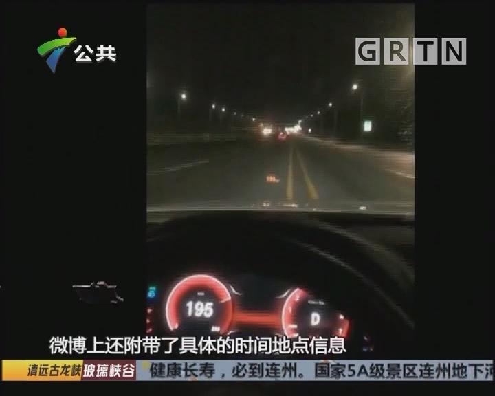 深圳:飙车还晒朋友圈 交警迅速锁定嫌疑司机