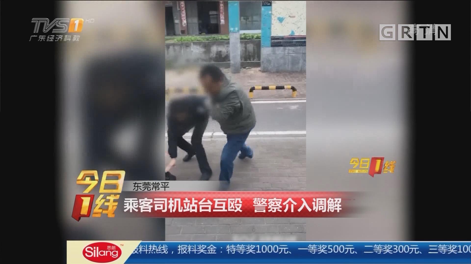 东莞常平:乘客司机站台互殴 警察介入调解