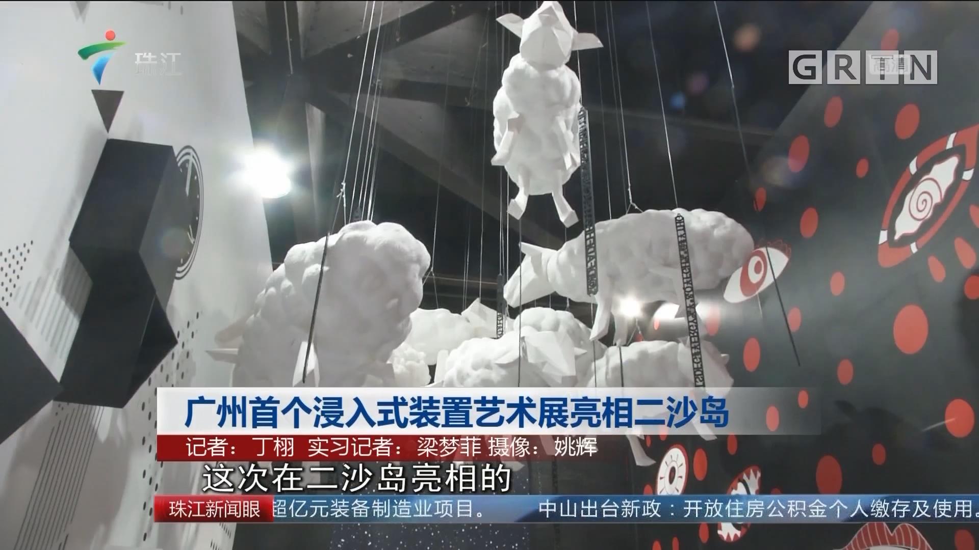广州首个浸入式装置艺术展亮相二沙岛
