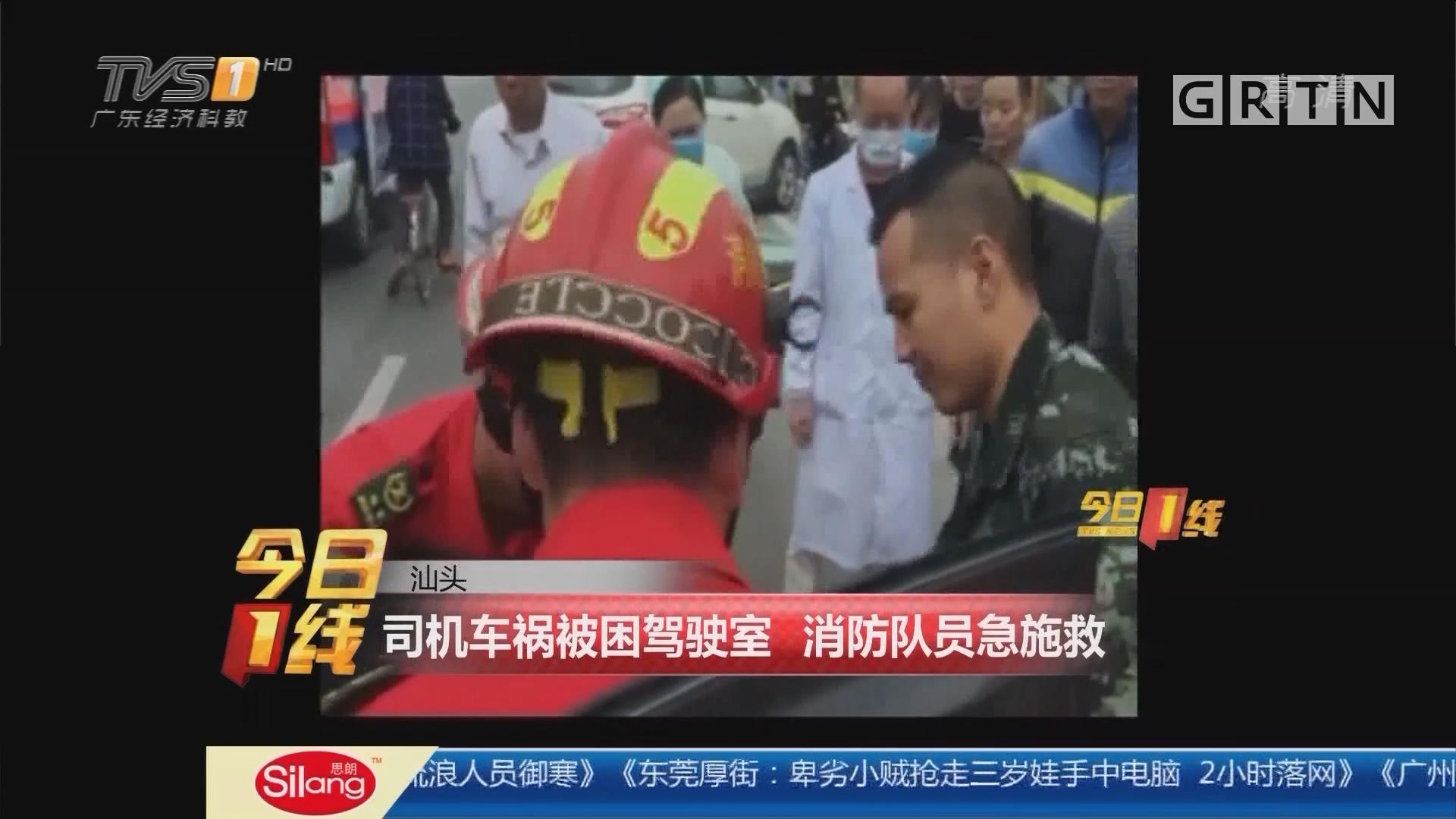 汕头:司机车祸被困驾驶室 消防队员急施救