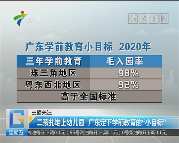 """二孩扎堆上幼儿园 广东定下学前教育的""""小目标"""""""