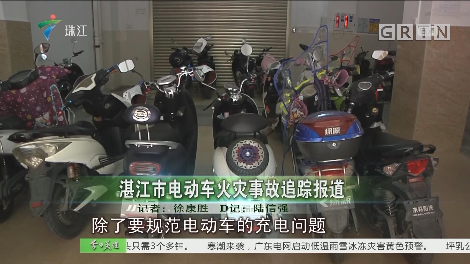 湛江市电动车火灾事故追踪报道
