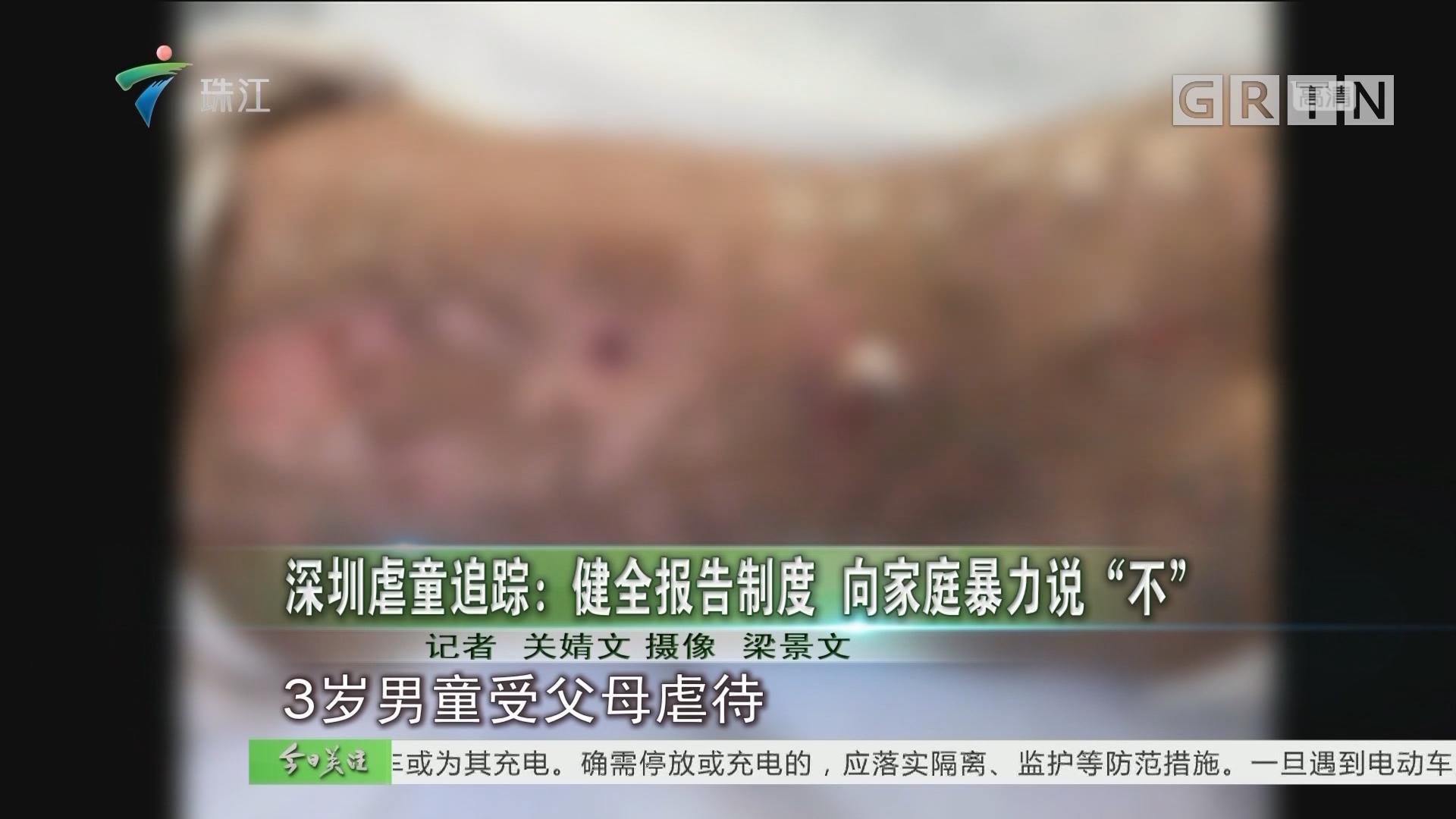 """深圳虐童追踪:健全报告制度 向家庭暴力说""""不"""""""