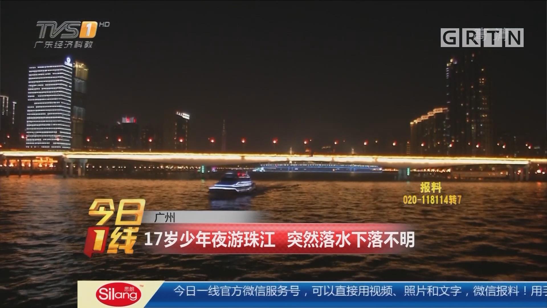 广州:17岁少年夜游珠江 突然落水下落不明